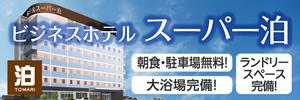 ビジネスホテル スーパー泊