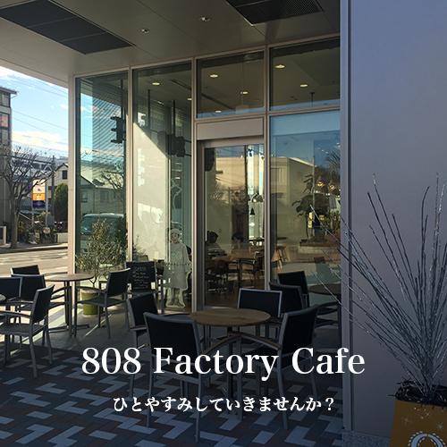 808ファクトリーカフェ