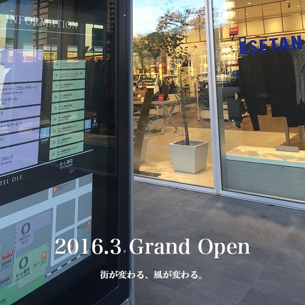 2016年3月グランドオープン