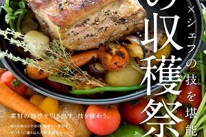サツカワポスター秋B2-1