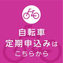 自転車定期申込み