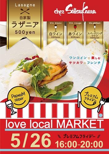 love-local-MARKET-20170526_500