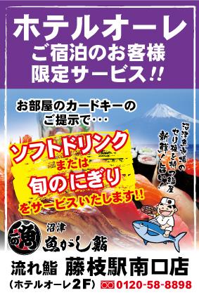 ole_shukuhaku-servicePOP