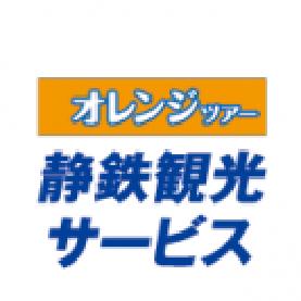 静鉄観光サービス