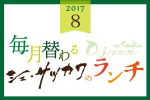 chezSatsukawa_Lunch2017_08