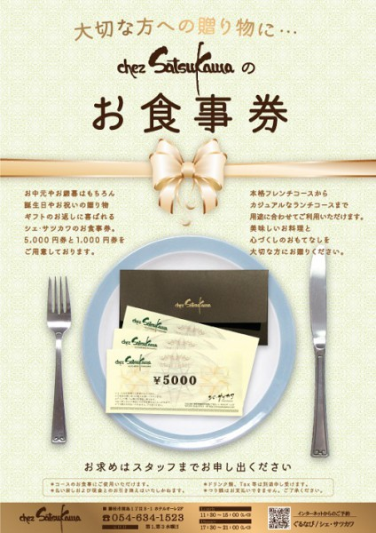 chezSatsukawa_MealTicket2017_500