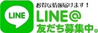 LINE@オーレ藤枝
